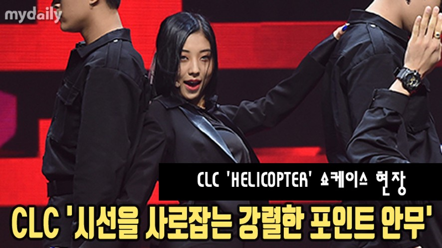 [CLC] attends the press conference of their new album 'HELICOPTER' 3
