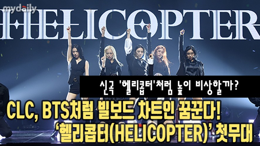 [CLC] performs their single album 'HELICOPTER' 1