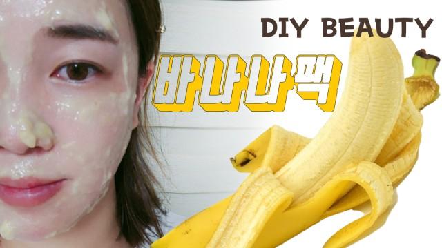 DIY BEAUTY 집에서 만들어서 하는 바나나팩