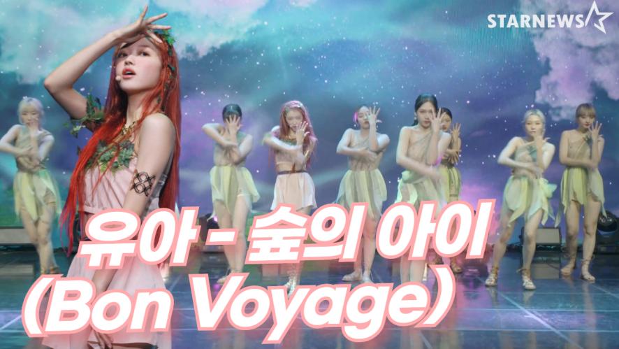 YooA  (유아) - 숲의 아이 (Bon Voyage)  @미디어 쇼케이스 무대