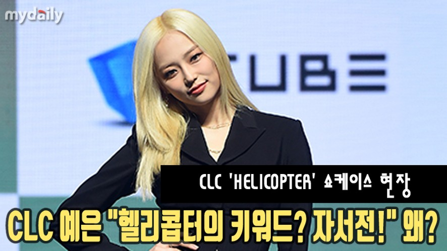 [CLC] attends the press conference of their new album 'HELICOPTER' 2