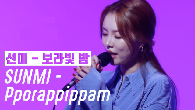 SUNMI - Pporappippam 선미 - 보라빛밤 Cover by Lily
