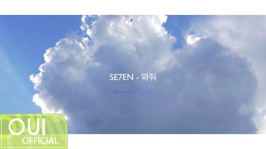 위아이(WEi) - 와줘 (COVER BY. 김요한)