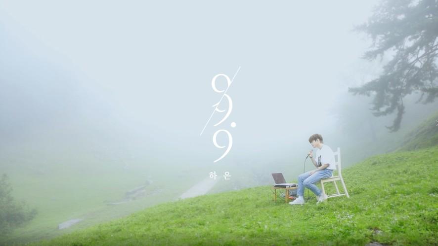 [하은] 하은(HAEUN) '99.9' 하루종일 Live (아침 ver.)