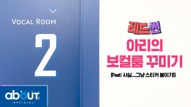 [REDSUN] 아리의 보컬룸 꾸미기 (Feat: 사실...그냥 스티커 붙이기!) (Decorating Ari's Vocal Room) EP.16