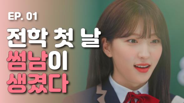 전학 첫 날 썸남이 생겼다🤭💘 웹드라마 달고나 - EP.1