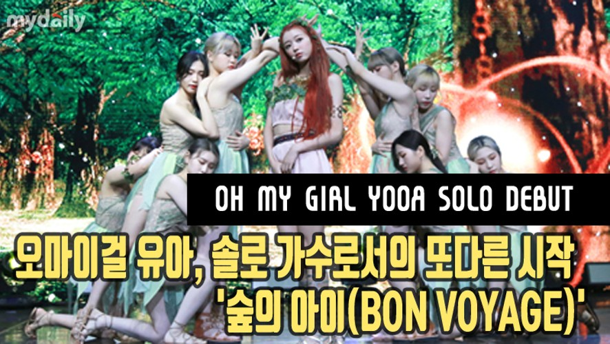 [OH MY GIRL YOOA] showcase of her new solo album 'Bon Voyage' 1