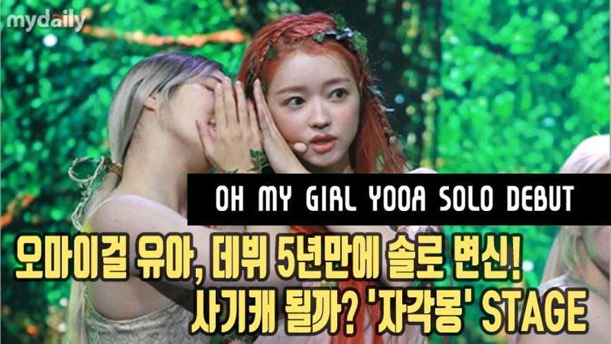 [OH MY GIRL YOOA] showcase of her new solo album 'Bon Voyage' 2