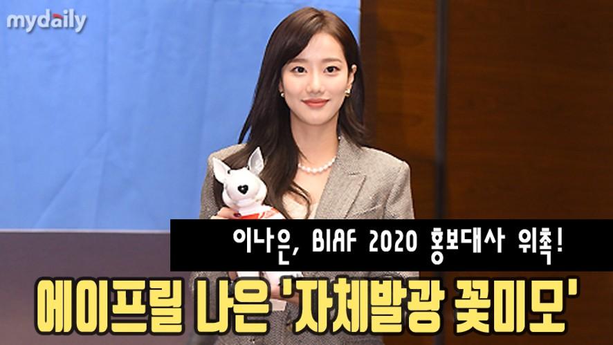[April NAEUN] was appointed ambassador of 'BIAF 2020'