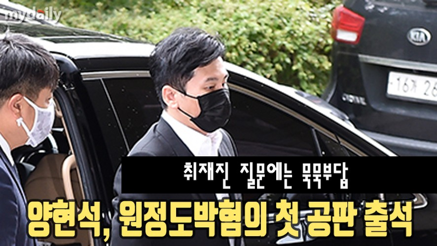 [Yang Hyun Suk] appears at the first trial on charges of gambling away 1