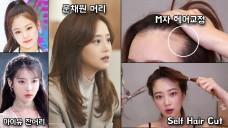 셀프헤어컷✂️  악의꽃 문채원 헤어스타일 (아이유, 제니 잔머리 스타일 / 헤어라인교정)⎮ 미소정 MisoJeong