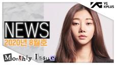 [Monthly Issue] 2020년 8월 뉴스