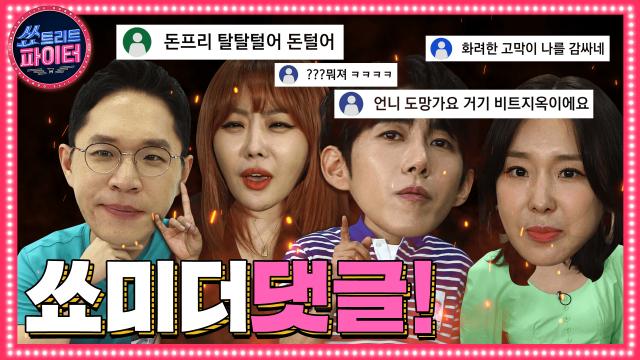 쑈미더댓글♬ 나르샤X마젤토한의 댓글로 만드는 수능중독송 Feat. 광희와 지혜 [쑈트리트파이터] (EP.07)