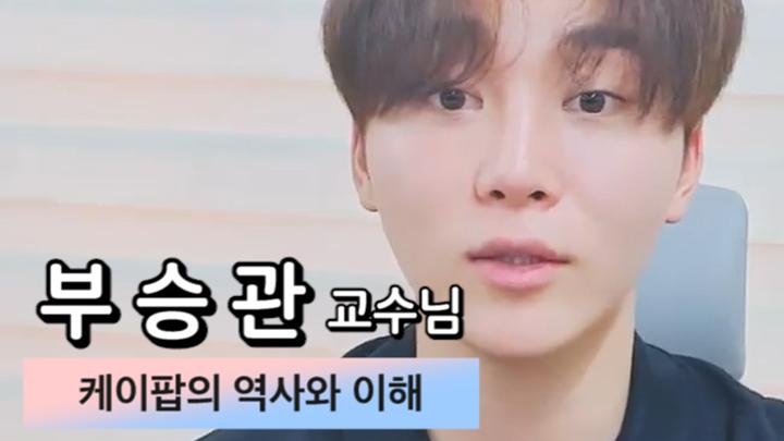 [SEVENTEEN] 케이팝의 역사와 이해_부승관 교수님_요약본.svt (SEUNGKWAN's K-POP songs from memory)