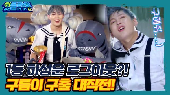 [제작비 지원] 상어들에게 납치된 하성운, 멤버들은 과연 구름이를 구할수 있을까?!  I 위플레이(Weplay) 시즌2