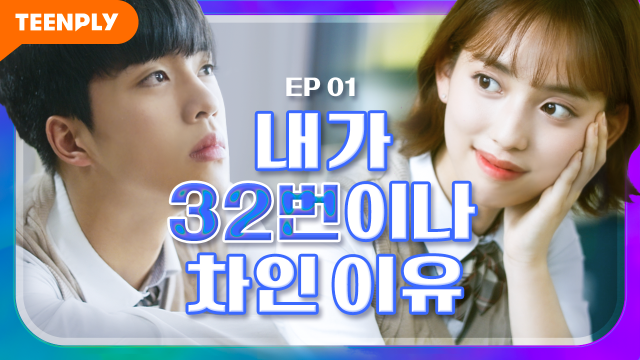 How Many More For You to Fall For Me [Getting Off At Earth] - EP.01