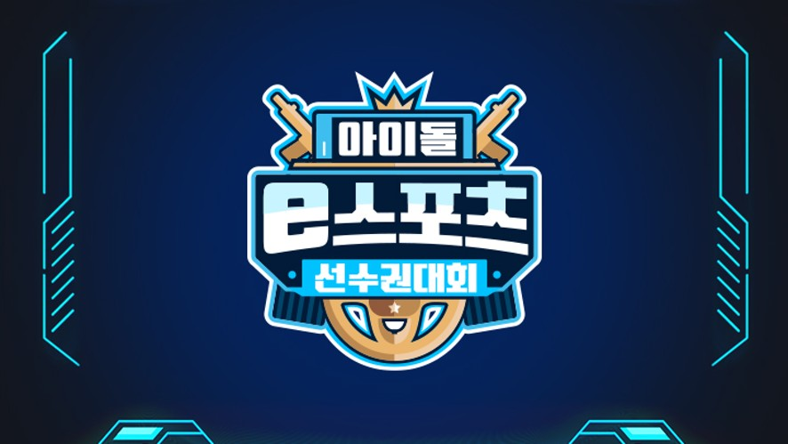 "[Replay] 2020 Chuseok Special e-sports Championships ""On the Way to Work"" Live"