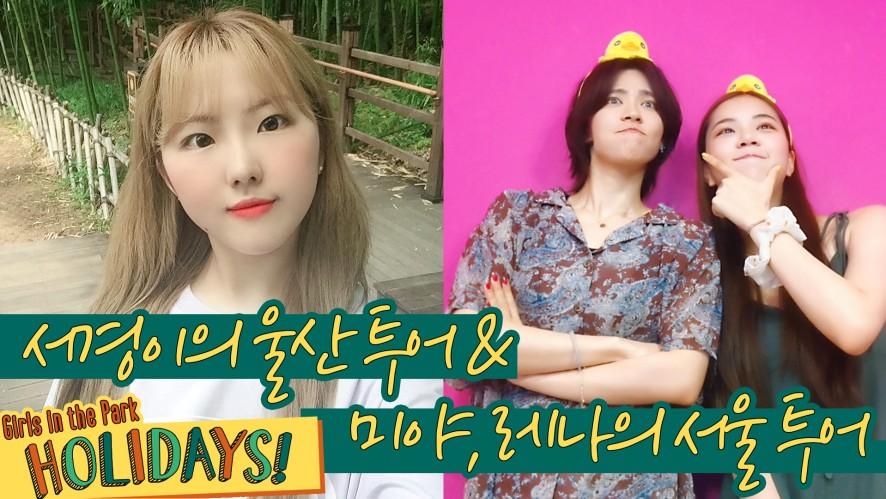 [GWSN_Vlog] 공원소녀의 홀리데이 | Ep.1 서경, 미야&레나의 하루📹