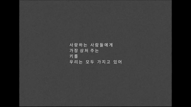 김사월(Kim Sawol) - 사랑하는 사람들에게 가장 상처 주는 키를 우리는 모두 가지고 있어 (Key) MV