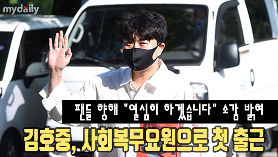 [Kim Ho joong] goes to work for the first time as a social service worker