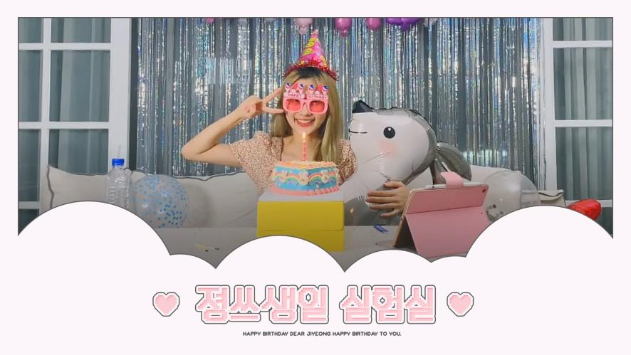 Jiyoung's Birthday Laboratory