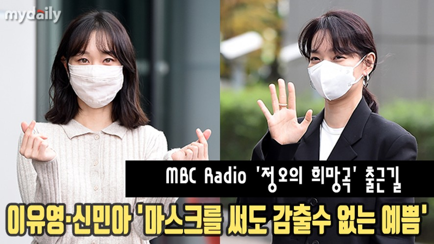 [Lee Yoo Young-Shin Min ah] arrived for radio program