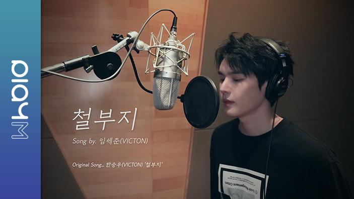 VICTON 세준(SEJUN of VICTON) - 철부지 (COVER)