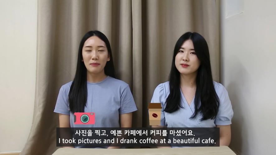 "[V Korean X Kyunghee Cyber Univ] (아띠 한국어 참가자) ""바다에 가고 싶어요."" - 아띠 한국어"