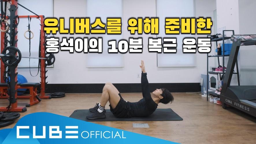 Hongseok is Working Out Hong Hong Hong #16 : 10 min⏱ Ab Workout