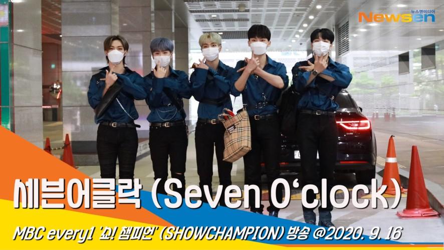 세븐어클락 (Seven O'clock), 멋짐카를 타고 'HIGHWAY'(쇼챔피언)[뉴스엔TV]