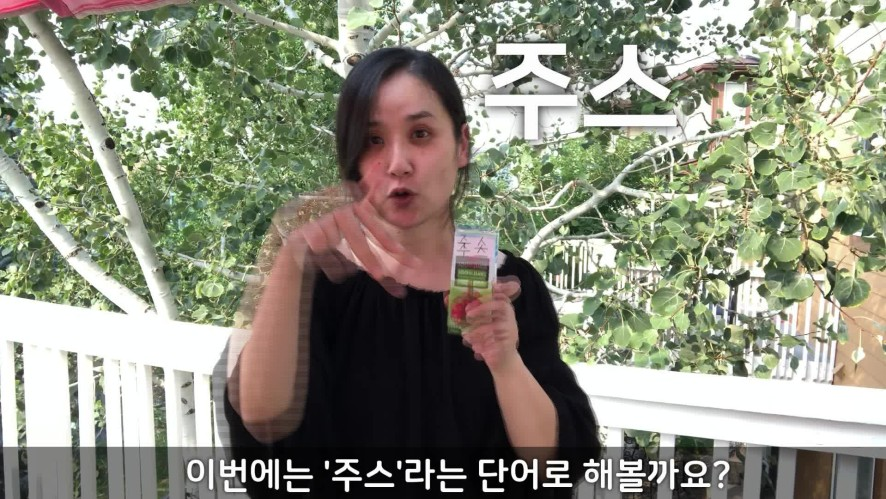 [V Korean X Kyunghee Cyber Univ] (김에스더 참가자) -이에요, -예요.