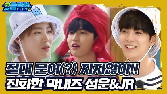 [12회 예고] 우리가 누구냐고?! 만능병아리 하성운 & 유약 꼬부기 JR I 위플레이(Weplay) 시즌2