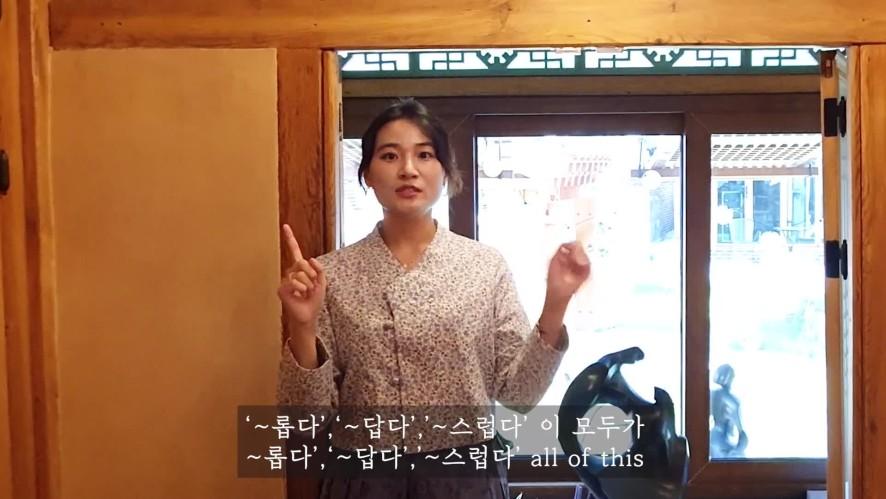 [V Korean X Kyunghee Cyber Univ] (김지은 참가자) 한국어 '~스럽다' 표현 배우기