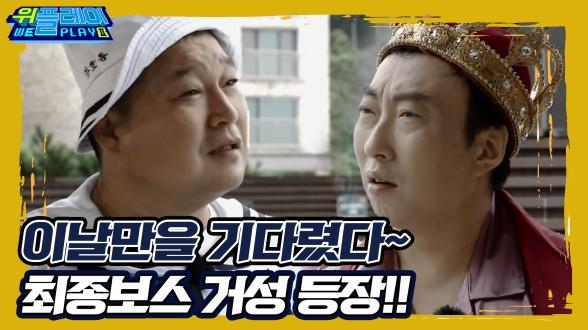 [12회 예고] 최종보스 대왕조개 거성 박명수 등장! I 위플레이(Weplay) 시즌2