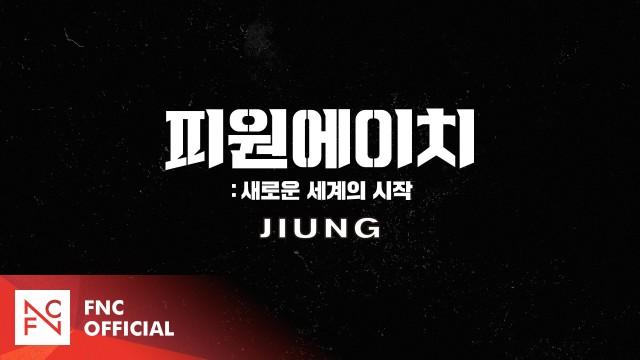 [피원에이치(P1H) : 새로운 세계의 시작] 캐릭터 예고편 (CHARACTER TEASER) #JIUNG