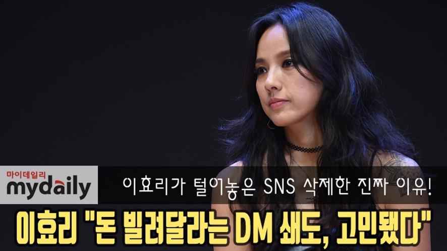 [Lee hyori] Why did she delete Instagram?