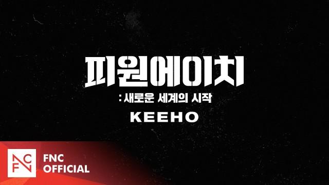 [피원에이치(P1H) : 새로운 세계의 시작] 캐릭터 예고편 (CHARACTER TEASER) #KEEHO