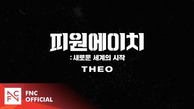 [피원에이치(P1H) : 새로운 세계의 시작] 캐릭터 예고편 (CHARACTER TEASER) #THEO