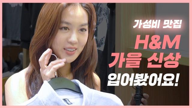 가성비 맛집 H&M 가을 신상 입어봤어요!   5days 캐주얼 스타일 공개