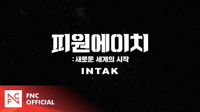 [피원에이치(P1H) : 새로운 세계의 시작] 캐릭터 예고편 (CHARACTER TEASER) #INTAK