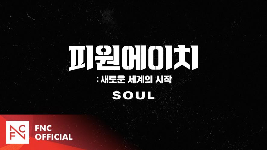 [피원에이치(P1H) : 새로운 세계의 시작] 캐릭터 예고편 (CHARACTER TEASER) #SOUL