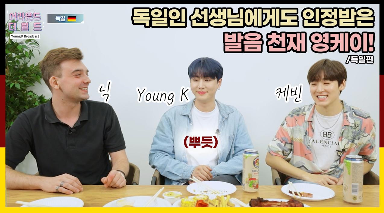 [YBC(Young K Broadcast)] Ep.17 발음 천재 먹방 천재 영케이 is BACK! (w. 케빈, 닉) | 독일편