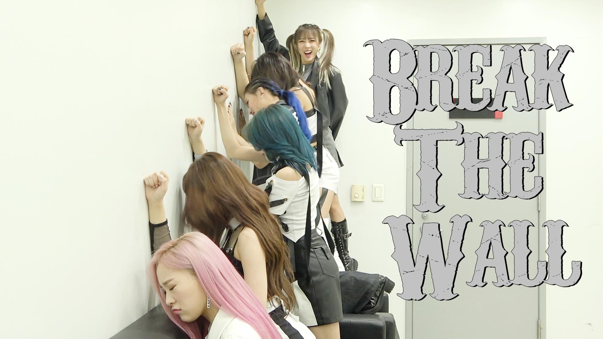 [Special Clip] Dreamcatcher(드림캐쳐) 'Break The Wall' 자체 제작 MV