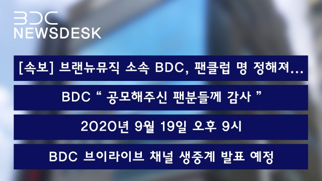 [Breaking News] BDC of Brand New Music to announce their fandom name