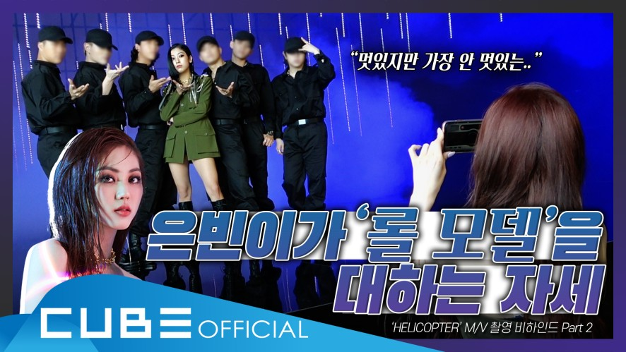 CLC - 칯트키 #79 ('HELICOPTER' M/V 촬영 비하인드 PART 2)