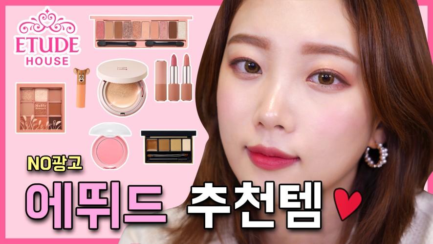 학생에게 추천하는 에뛰드 추천템 / 올리브영 추천템 💘( #k-beauty 한국화장품 리뷰)