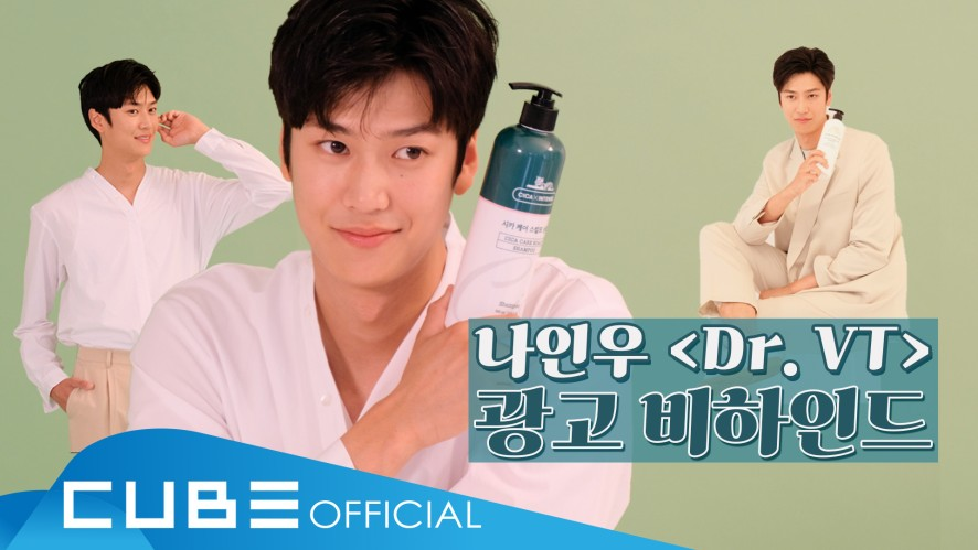 나인우(NA INWOO) - Dr. VT 광고 촬영 현장 비하인드