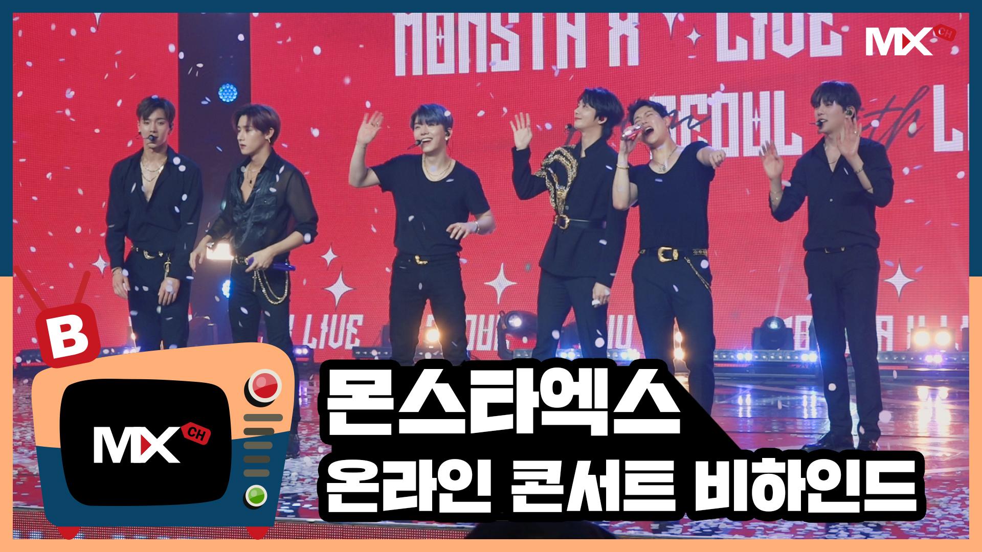 [몬채널][B] EP.193 Live From Seoul With Luv