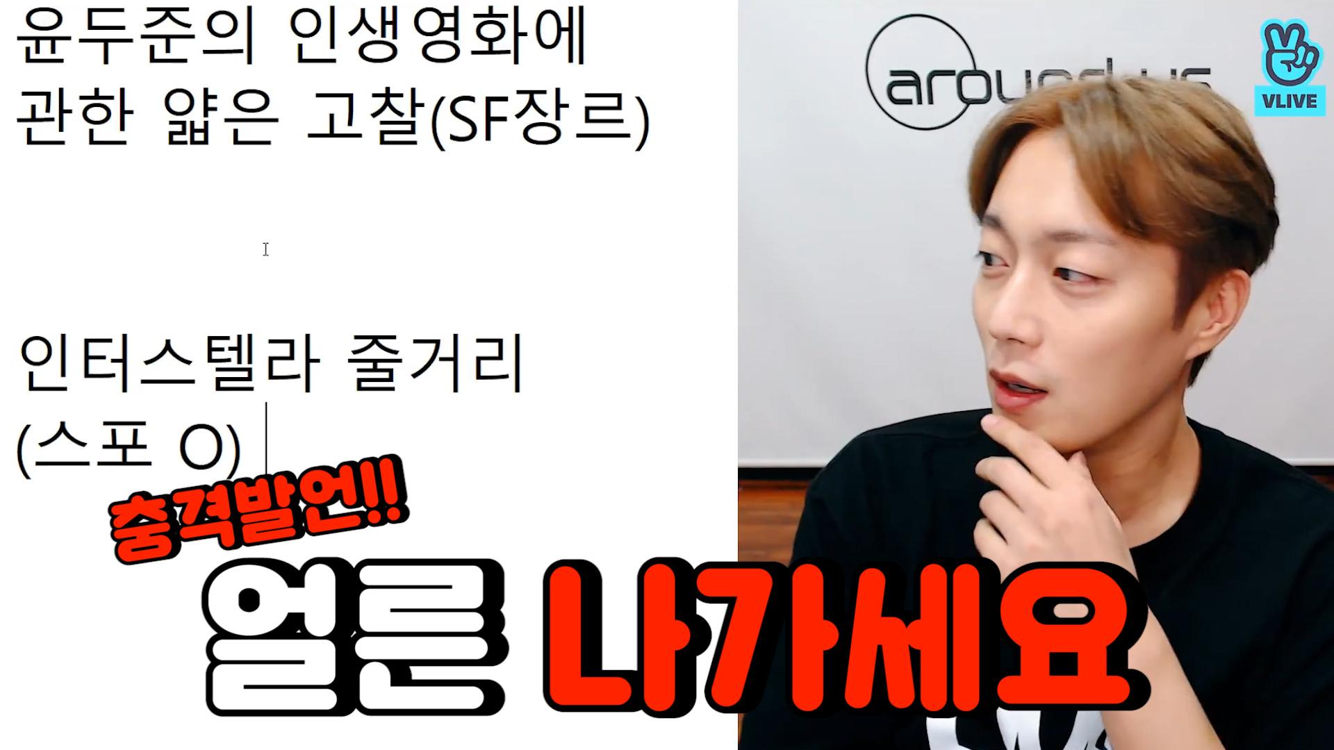 [HIGHLIGHT] 🎬세계최초 시청자 내보내는 브이앱(a.k.a 꿀교양) (DUJUN talking about his favorite movie)