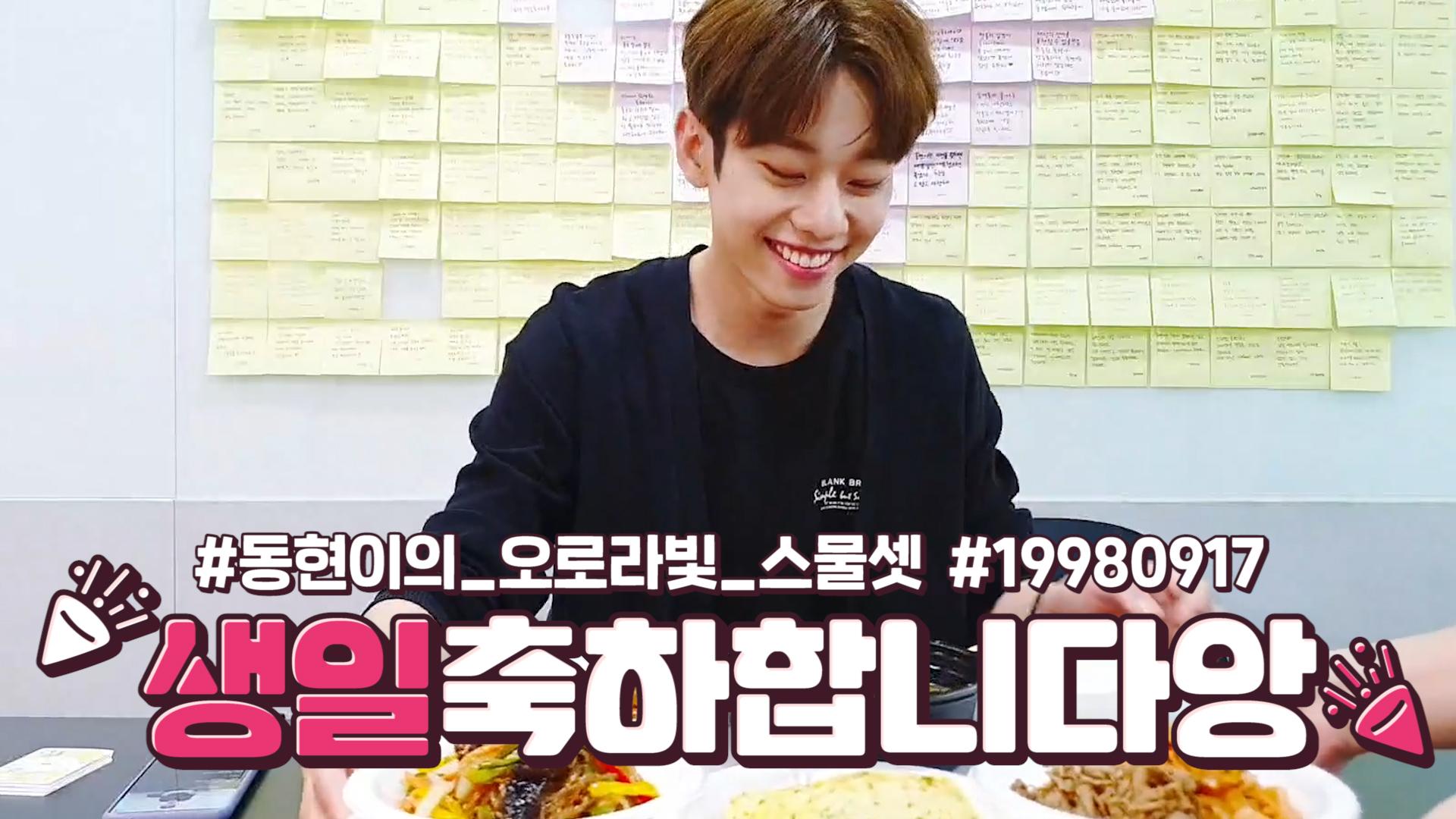 [AB6IX] 동현이는 숨쉬듯이 귀엽기 미션도 클리어잖아🎂🐿 (HAPPY DONGHYUN DAY!)